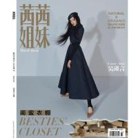 【2021年3月现货】CECI茜茜姐妹杂志2021年3月第3期 吴谨言封面+精彩内页!