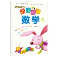 爱德少儿:幼儿趣味数学. 3 宝宝启蒙智力潜能开发早教益智书籍