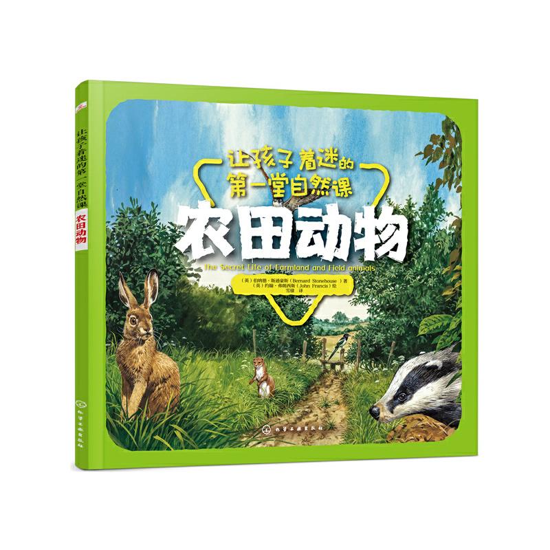 让孩子着迷的第一堂自然课——农田动物 奇趣大自然科普绘本:田野动物