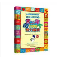 越玩越聪明1:青少年的1000个智力游戏(正版Y陕西师范大学出版社)