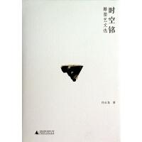 时空铭(雕塑艺文选)(精)