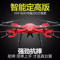 智能定高无人机 航拍遥控飞机四轴飞行器儿童耐摔直升机