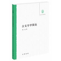 古文字学简论(大学用书)