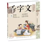 中华传统文化·国学经典诵读(幼儿版)·千字文 国学启蒙注音美绘本故事书配DVD(可扫二维码看视频)
