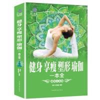瑜伽书籍 零基础减肥健身享瘦塑形瑜伽一本全 瑜伽书籍初级入门教程大全初学者零基础正版3D解剖书 瑜伽课程教程初级入门基本动作健身享瘦塑形之瑜伽动作技巧图解练习教程//瑜伽与冥想大全艾扬格女性瑜伽普拉