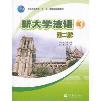 新大学法语3(第二版)(附Mp3光盘) 9787040318104
