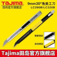 tajima日本田岛墙纸刀片壁纸刀美工刀架9mm30度小号不锈钢贴膜刀