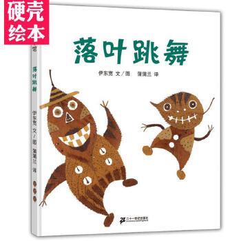 0-3-5-6-7岁幼儿童绘画书籍 幼儿园绘本漫画 儿童宝宝亲子情商图画书图片