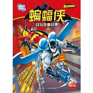 蝙蝠侠战斗故事合集