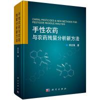 手性农药与农药残留分析新方法