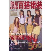 瑞丽BOOK:百搭裙装