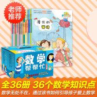 现货 数学帮帮忙全套25册 上车喽! 多功能数学绘本 帮孩子爱上数学3-10岁 儿童课外读物数学学习书籍数学故事读本