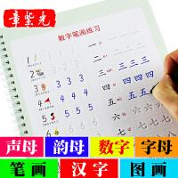 章紫光幼儿早教学前班儿童小学生练字贴 凹槽书法字帖自动消反复书写字字帖