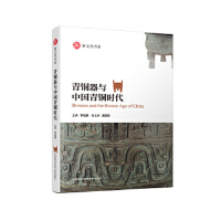 青铜器与中国青铜时代