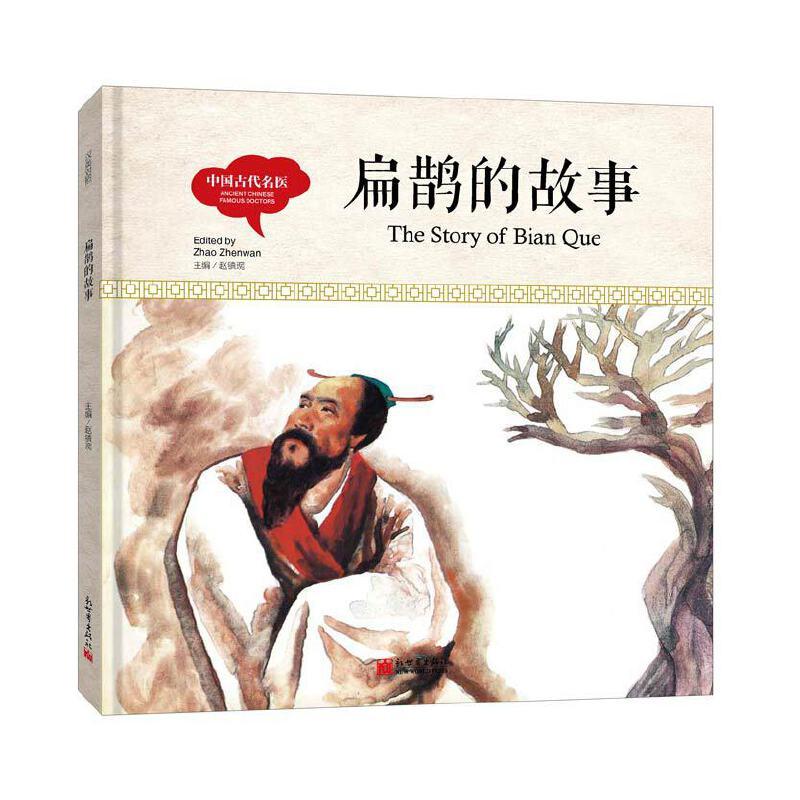 幼学启蒙丛书-中国古代名医· 扁鹊的故事(中英对照精装版) (汉英双语对照精美绘本,全国优秀少儿读物一等奖、国家图书奖。一本书让孩子学贯中西。)