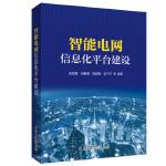 智能电网信息化平台建设