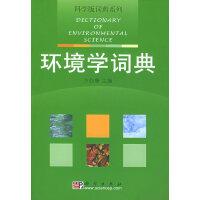 环境学词典――科学版词典系列