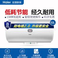 海尔(Haier)50升L电热水器 1500W二级能效家用 旋钮调节储水式防电墙电热水器 50升L机械版电热水器