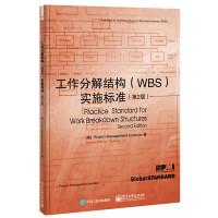 工作分解结构(WBS)实施标准(第2版)(团购,请致电400-106-6666转6)