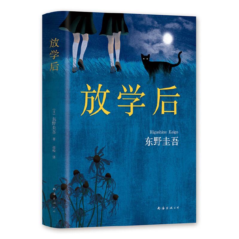 放学后(东野圭吾成名作)东野圭吾成名作,梦开始的地方,获江户川乱步奖,中文版销量超过100万册。什么时候人们在意的不是钱,而是友情、爱情、身体、容貌、回忆和梦想?