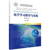 化学学习指导与实验(第二版)(医药卫生类)
