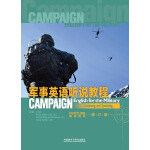 军事英语听说教程(修订版)(教师用书)