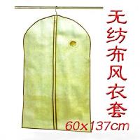 无纺布防尘罩 西装风衣套 大衣套 风衣袋 60x137cm纯色