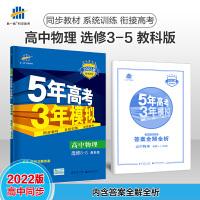 曲一线2022版选修3-5物理教科版5年高考3年模拟高中同步