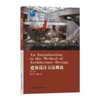 建筑设计方法概论(第2版) 中国建筑工业出版社