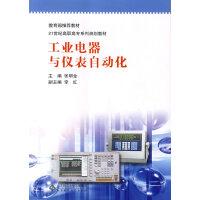 工业电器与仪表自动化
