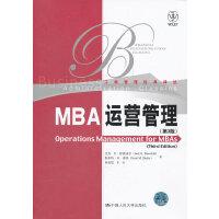 MBA运营管理(第3版)