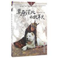 自然之子黑鹤精品书系珍藏版:草原深处的牧羊犬