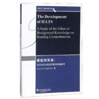 剑桥语言测试研究丛书:雅思的发展: 背景知识对阅读理解的影响研究