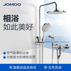 【每满100减50元】九牧JOMOO花洒套装淋浴器 浴室喷枪花洒卫生间增压沐浴器36341