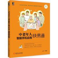 中老年人智能手机应用快易通 王红卫 9787111557067 机械工业出版社