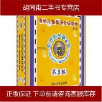【二手旧书8成新】机灵狗故事乐园第3级 李红英 编 9787302225782