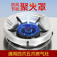 居家家合金煤气灶防风罩家用液化燃气灶架子挡风圈通用聚火节能罩
