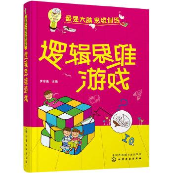 逻辑思维游戏(pdf+txt+epub+azw3+mobi电子书在线阅读下载)