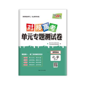 天利38套 2019对接高考·单元专题测试卷--化学(苏教选修4)