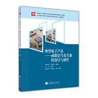 典型电子产品:函数信号发生器的设计与制作朱宏高等教育出版社9787040336986
