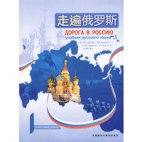 走遍俄罗斯(1)(配CD)