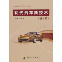 现代汽车新技术(第2版)