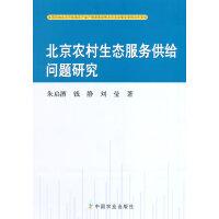 北京农村生态服务供给问题研究