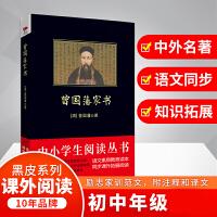 曾国藩家书 (清)曾国藩 吉林出版