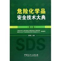 危险化学品安全技术大典(第Ⅰ卷)(精)