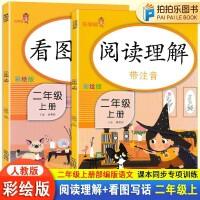 二年级阅读理解训练语文人教版部编版二年级上册看图写话 彩绘注音版