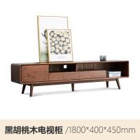实木电视柜黑胡桃木北欧地柜现代简约小户型客厅家具 组装