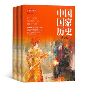 中国国家历史杂志 2020年12月起订 1年共4期 全年订阅 杂志铺 社会重点热点难点疑点故事人文历史期刊杂志订阅