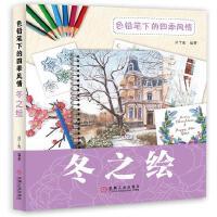 【正版特价】色铅笔下的四季风情:冬之绘|231290