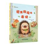 [二手旧书9成新]想要抱抱的豪猪[英]佐伊・华林9787531578659辽宁少年儿童出版社